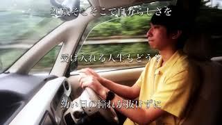【エンドロール風MV】ALL YOU NEED IS LAUGH / 高尾伶