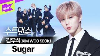 Download lagu 김우석의 👉Sugar👈같은 달콤함에 빠지실 분? 🎶 l KIM WOO SEOK _ Sugar l 수트댄스 l Suit Dance | Performance