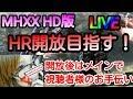 【mhxx HD版】メインで視聴者様のお手伝い【女性実況】