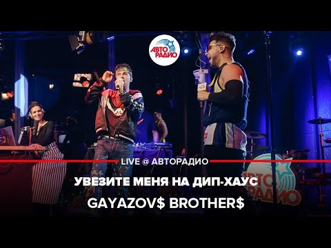 GAYAZOV$ BROTHER$ - Увезите Меня На Дип-хаус (выступление в студии Авторадио)