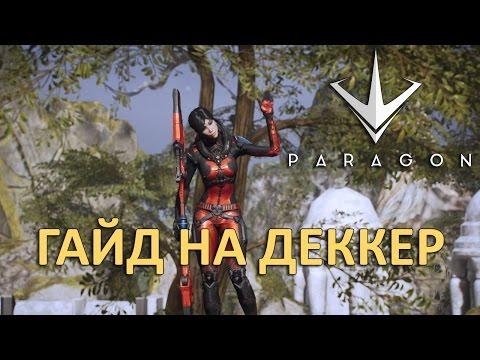 видео: paragon - Гайд на Деккер