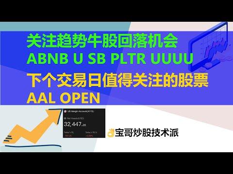 美股关注趋势牛股回落的机会ABNB U SB PLTR UUUU! 下个交易日值得关注的股票AAL OPEN!09202021