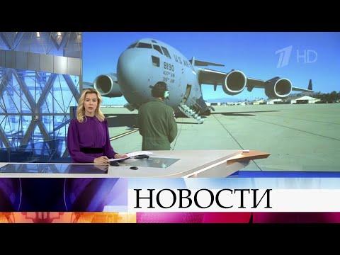 Выпуск новостей в 09:00 от 21.05.2020