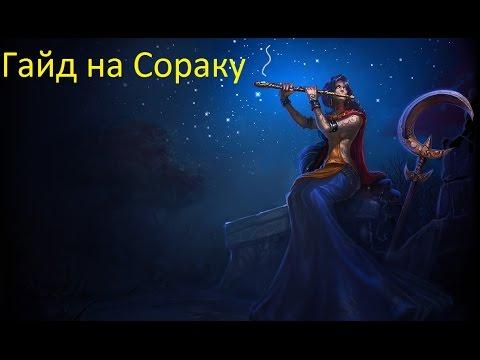 видео: Лига Легенд гайд на Сораку
