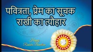 पवित्रता, प्रेम का सूचक राखी का त्यौहार| Rakhi Special 2020 | Brahma Kumaris