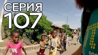 ЭФИОПИЯ - БОГАТАЯ ПРИРОДОЙ, А ЛЮДИ БЕДНЫЕ // КРУГОСВЕТКА - СЕРИЯ 107(Прошлое видео: https://youtu.be/BCxDDAP2M2A Следующее видео: https://youtu.be/HdZl7_S1cfQ Карта видео из нашего путешествия: https://goo.gl/9h..., 2016-08-29T15:00:04.000Z)