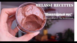 Melassi Recettes // Шоколадный мус - лёгкий рецепт без выпекания