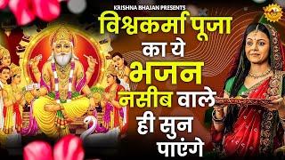 श्री विश्वकर्मा पूजा स्पेशल भजन   Most Popular Shree Vishwakarma Pooja Bhajan   श्री विश्वकर्मा भजन