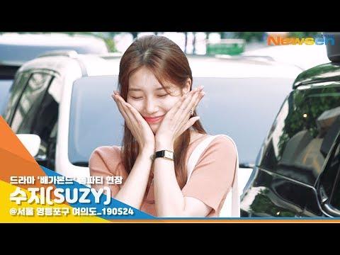 수지SUZY &39;수지꽃 피었다&39; 배가본드 쫑파티 NewsenTV