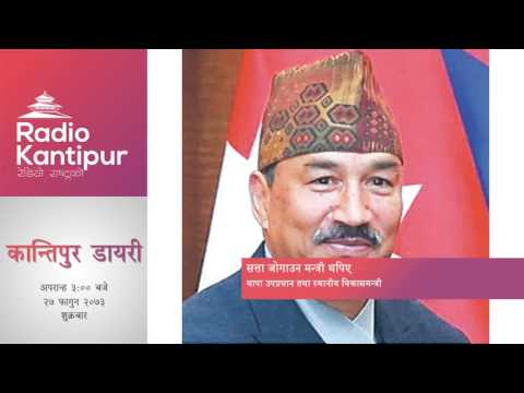 Kantipur Diary 3:00pm - 10 March 2017
