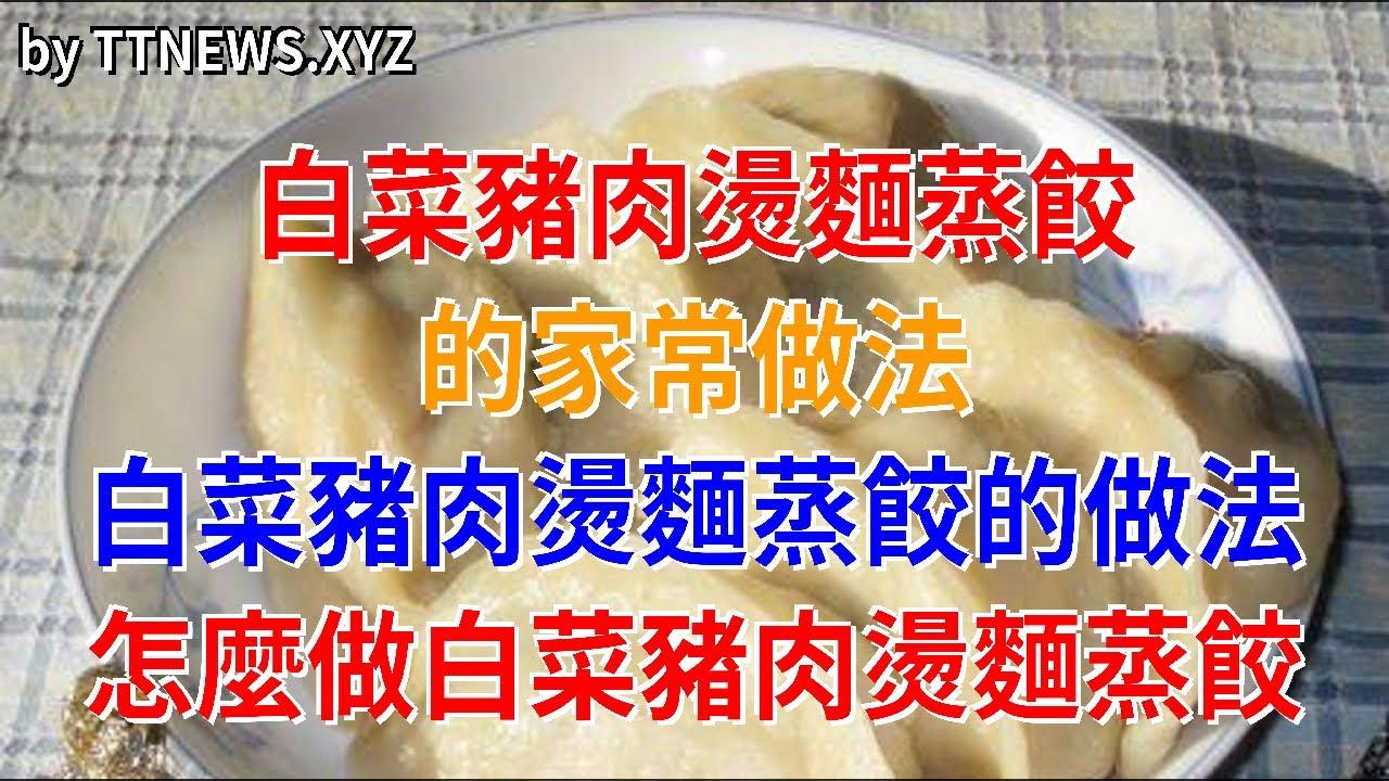 白菜豬肉燙麵蒸餃的家常做法 白菜豬肉燙麵蒸餃的做法 怎麼做白菜豬肉燙麵蒸餃 - YouTube