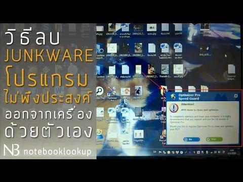 [บันทึกช่าง] วิธีลบโปรแกรมที่ไม่จำเป็นต่างๆ ออกจากเครื่อง (Junkware และอื่นๆ) ด้วยตัวเอง