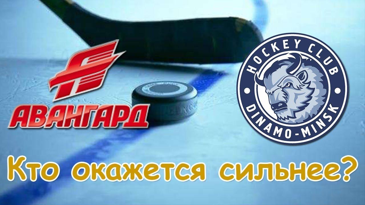 Прогноз на КХЛ: Авангард – Динамо Минск – 24 октября 2018 года