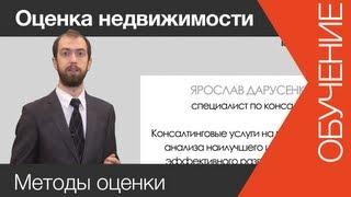 Методы оценки объектов недвижимости | www.skladlogist.ru|(, 2013-07-24T18:17:36.000Z)