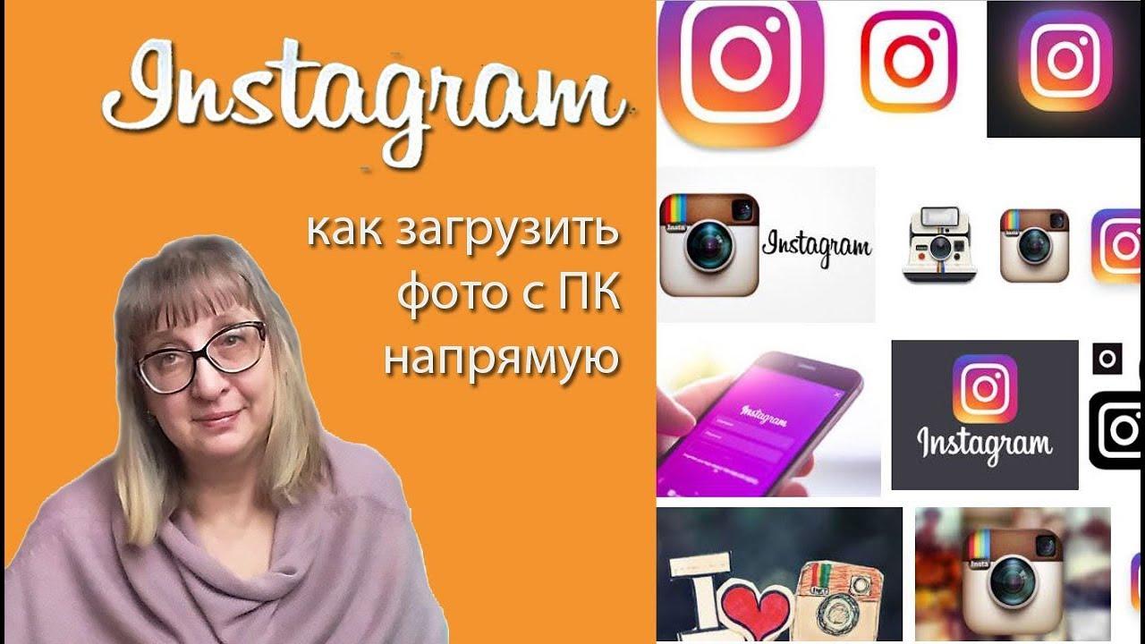 Instagram. Как загрузить фото с ПК напрямую - YouTube
