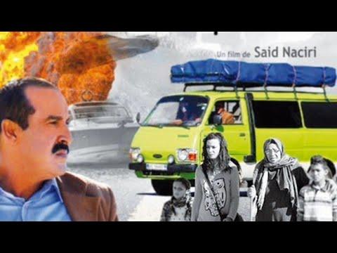 فيلم سعيد الناصري : الحمالة (كامل نسخة أصلية  Said Naciri | Film Transporteurs (HD