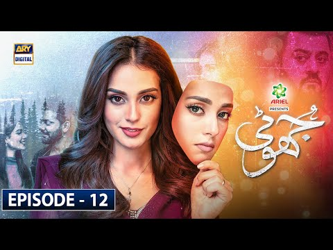 Jhooti Episode 12 | Presented by Ariel | 11th April 2020 | ARY Digital Drama