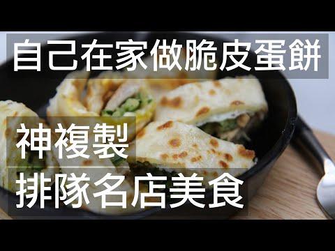自己在家做脆皮蛋餅 不用機器超簡單 只要鍋子+桿麵棍就搞定  #蛋餅 #中式早餐 #脆皮蛋餅