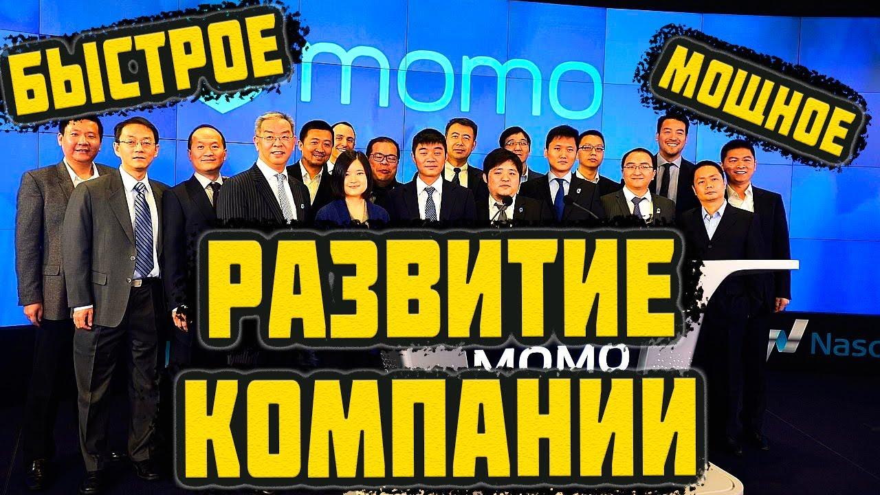 Обзор компании Momo  Мощное развитие, куча бабла и огромный депозит