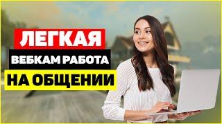 РАБОТА ВЕБ МОДЕЛЬЮ ДОМА - Работа и вакансии для девушек!