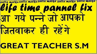 Satta Matka All Bazaar Pages life time pass chart By Great Teacher S.M