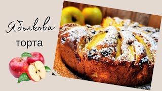 Торта (сладкиш) с ябълки и стафиди - винаги отличен резултат! Италианска кухня.