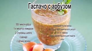Вкусные супы фото.Гаспачо с арбузом