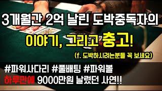 [도중치 레전드썰012] 3개월간 2억 날린 도박중독자의 이야기, 그리고 충고! 😥 도박하시려는분들 꼭 보세요