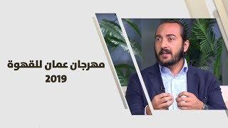 انطون بكرجيان -  مهرجان عمان للقهوة 2019 - نشاطات وفعاليات
