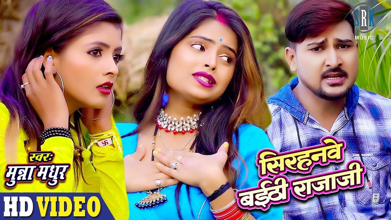 Sirhanave Baithi Rajaji | Munna Madhur | सिरहनवे बईठी राजाजी | Superhit Bhojpuri Song
