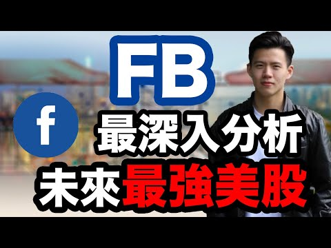 FB是下一支最強美股?  FB股票全方位深入分析,財政分析,Libra更新,潛在風險, 業務分析  價值投資美股