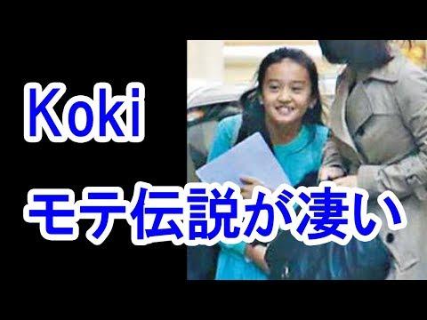 【衝撃】Koki(キムタク娘)インターナショナルスクール時代のモテ伝説がすごい!