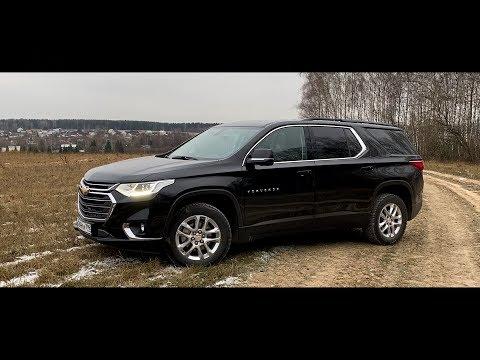 Chevrolet Traverse - Самый переоцененный кроссовер в РФ.