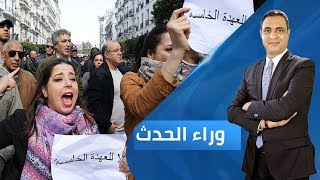 وراء الحدث | قرارات مهمة واحتجاجات مستمرة بالسودان.. وأزمة الولاية الخامسة في الجزائر | 2019.2.25