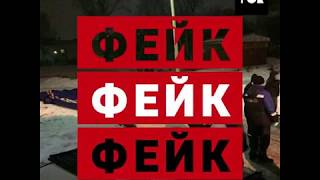 Как создавались фейки при пожаре в ТЦ «Зимняя вишня» в Кемерово