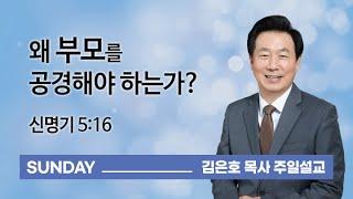 [오륜교회 김은호 목사 주일설교] 왜 부모를 공경해야 하는가? 2021-05-09