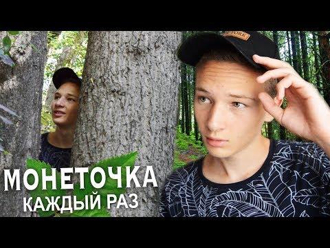 Монеточка - Каждый раз (ПАРОДИЯ)