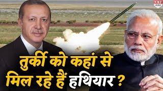 Modi से पंगा लेने वाला Turkey अब कहां से खरीद रहा है  Weapons ?