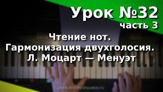Урок 32 (3) Чтение нот. Гармонизация двухголосия. Л. Моцарт - Менуэт