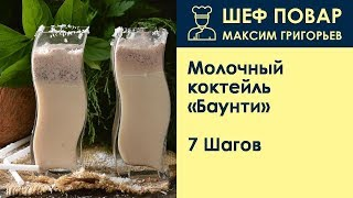Молочный коктейль «Баунти» . Рецепт от шеф повара Максима Григорьева