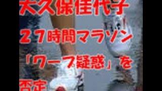 大久保佳代子 27時間マラソン「ワープ疑惑」を否定 東スポWeb 引用...