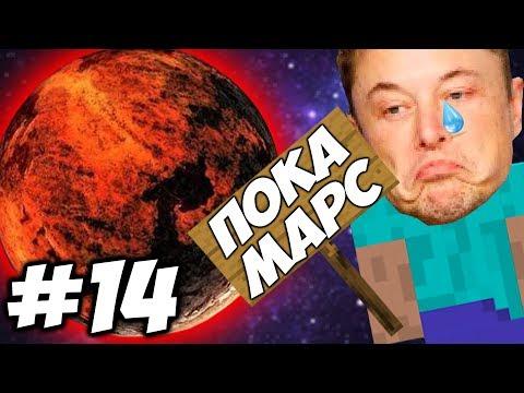 МАРС ДАВАЙ ДО СВИДАНИЯ \\ Приключения Илона Маска в Minecraft #14