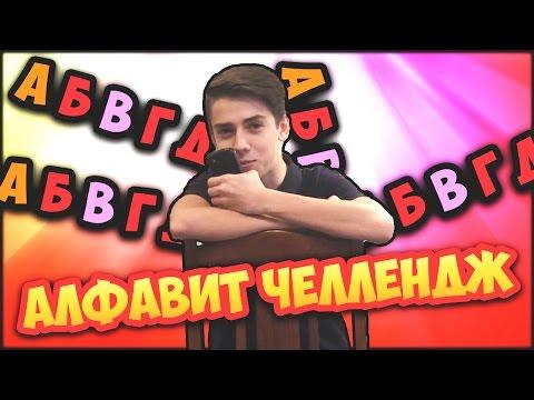 ЗВОНОК ОТЦУ - АЛФАВИТ ЧЕЛЛЕНДЖ | IgMir