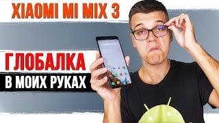 Xiaomi Mi Mix 3 в моих руках: Все ВАЖНЫЕ ФИШКИ глобальной версии смартфона. СЯОМИ сделали как надо!