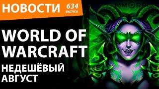 World of Warcraft. Недешёвый август. Новости