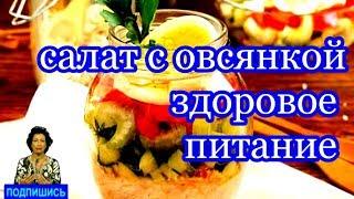 Овощной салат с овсянкой- быстрый завтрак и полдник