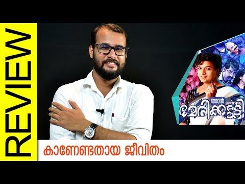 Njan Marykutty Malayalam Movie Review by Sudhish Payyanur   Monsoon Media