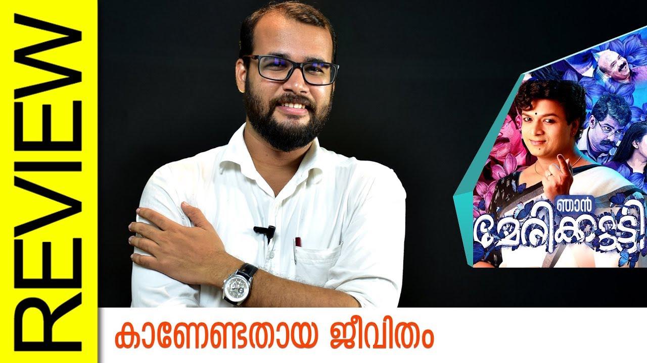 Njan Marykutty Malayalam Movie Review by Sudhish Payyanur | Monsoon Media