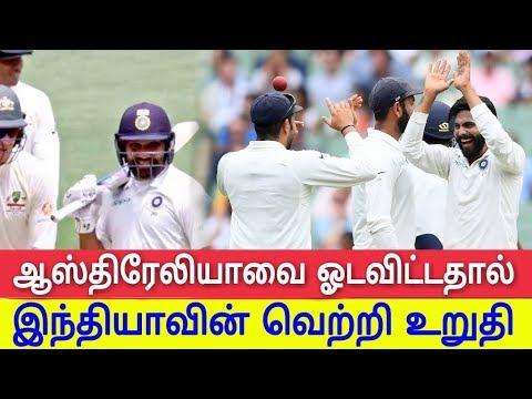 இந்தியா அபார பந்துவீச்சு வெற்றி உறுதி ஆஸ்திரேலியா கதறல் India Cricket Test