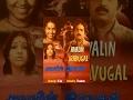 Avalin Iravugal (Full Movie) - Watch Free Full Length Tamil Movie Online